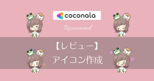 coconala-review